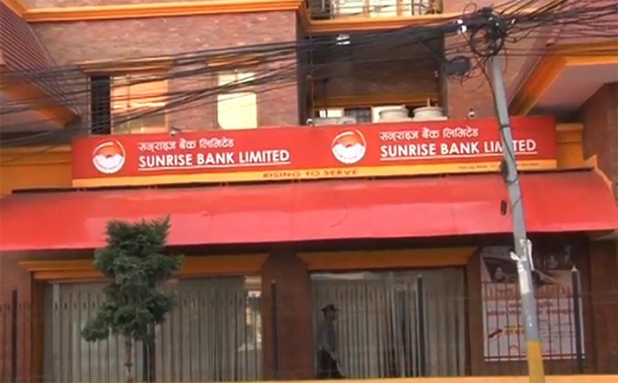 राष्ट्र बैंकमा पुग्यो सनराइज बैंकको आन्तरिक विवाद | YesKhabar